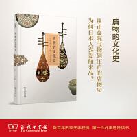 唐物的文化史 [日]河添房江 著 商务印书馆