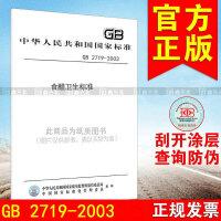 GB 2719-2003食醋卫生标准