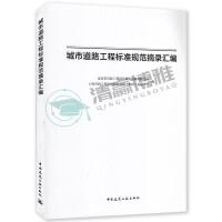 城市道路标准规范摘录汇编 可供全国勘察设计注册土木工程注册道路工程师考试考生用书 978711219