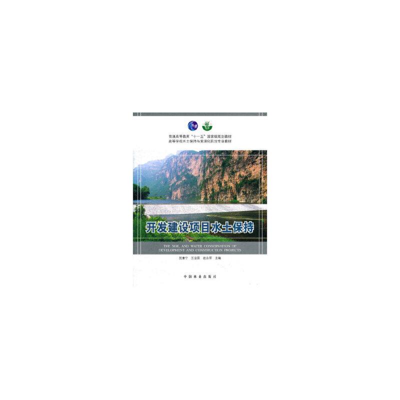 [二手旧书9成新] 开发建设项目水土保持(高等学校水土保持与荒漠化防治专业教材) 正版书籍,可开发票,注意售价与书籍详情内定价的关系