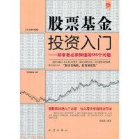 股票基金投资入门 宋国涛 9787502838171