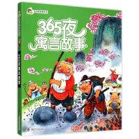小人国・365夜故事系列/365夜寓言故事
