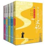 少年品读史记(套装全5册)