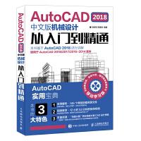 AutoCAD 2018中文版机械设计从入门到精通