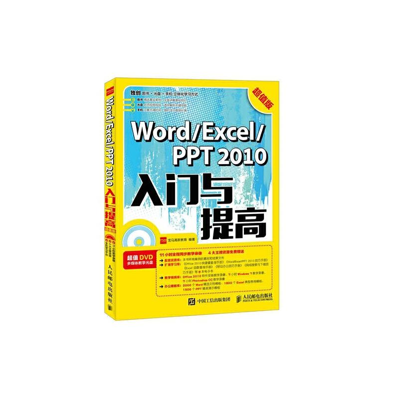 word excel ppt 2010入门与提高 超值版/龙马高新教育
