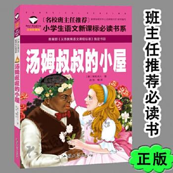 名校班主任推荐·小学生语文新课标必读书系一汤姆叔叔的小屋