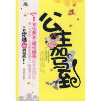 【二手旧书8成新】公主驾到 醉颖玻璃 9787505420175 朝华出版社