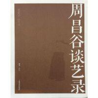 [二手旧书9成新]名家馆 谈艺录 周昌谷谈艺录,卢��,9787547913512,上海书画出版社