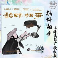 鹬蚌相争 上海美影厂授权版 动画原片修复绘本 中国经典动画 原片精美修复 培养专注力 观察力和记忆力