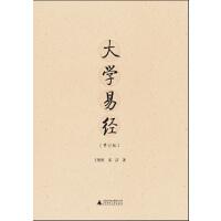 大学易经(修订版)