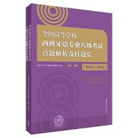 全国高等学校西班牙语专业八级考试真题解析及样题集(2014-2016)