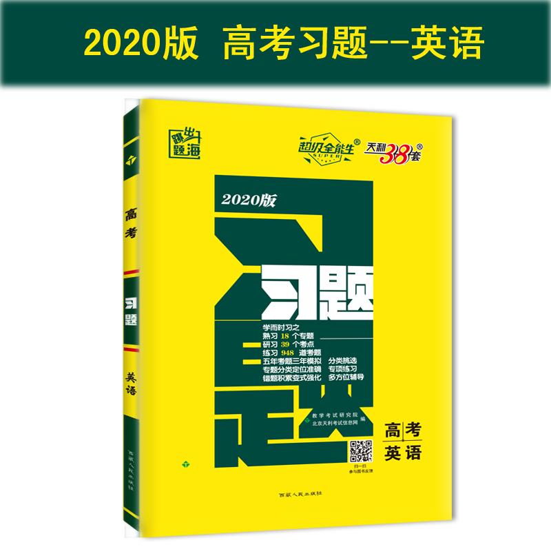 天利38套 超级全能生 跳出题海 2020高考习题--英语