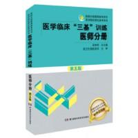正版现货 医学临床三基训练(医师分册第5版)