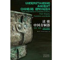 读懂中国青铜器:文化、形式、功能与图案