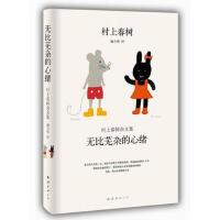 【二手书8成新】无比芜杂的心绪 (日)村上春树,新经典 出品 南海出版公司