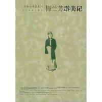 【二手书8成新】梅兰芳游美记 齐如山 口述, 齐香 整理 辽宁教育出版社