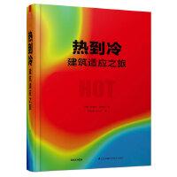 中文版 BIG事务所作品集 热到冷 建筑适应之旅 HOT TO COLD TASCHEN 正版全新