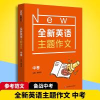 现货正版 全新英语主题作文中考 模拟试题 初中英语作文写作 中考复习资料 中学生英语写作工具书
