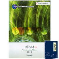 *畅销书籍*摄影滤镜修订版 北京电影学院摄影专业系列教材单反摄影入门技术基础教程书籍滤光器光学知识摄影构图学摄影课程笔