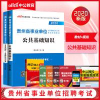 中公教育2020贵州省事业单位公开招聘工作人员考试:公共基础知识(教材+全真模拟)2本套
