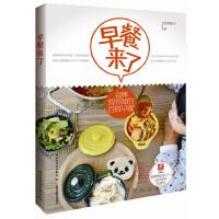 [二手旧书9成新]早餐来了,雯婷茜子,中国轻工业出版社, 9787518401987