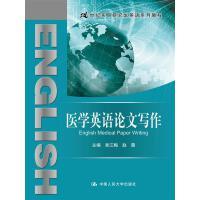 医学英语论文写作(21世纪实用研究生英语系列教程)