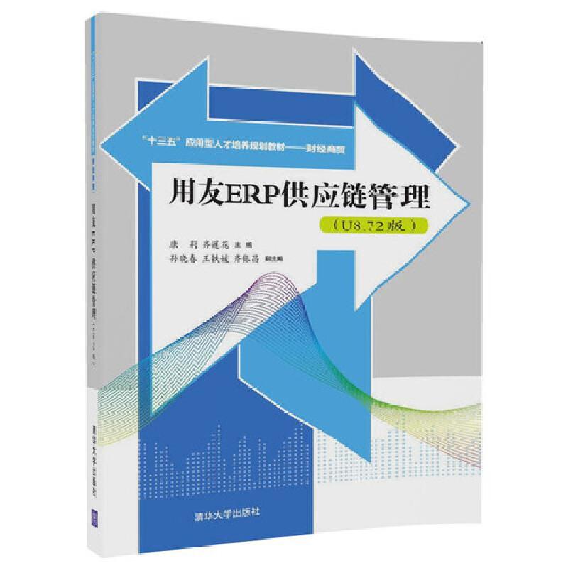 用友ERP供应链管理(U8.72版)