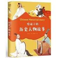 给孩子的历史人物故事(《给孩子读诗》同系列新作,民国才子写给孩子的历史人物传记)