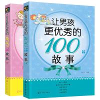 正版 让女孩更完美的100个故事+让男孩更的100个故事与细节 写给男孩女孩父母的书 家庭教育育儿书籍教育孩子的书好性格