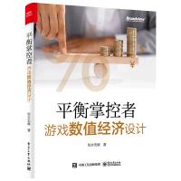 现货正版 平衡掌控者游戏数值经济设计 经济系统设计与实现思路 真实游戏案例 游戏数值策划入门书籍