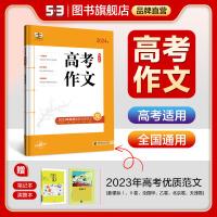 曲一线官方正品2022版高考作文全国版 5年高考3年模拟语文专项突破系列高中语文作文素材