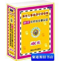 【旧书二手书9成新】机灵狗故事乐园ABC级 清华大学出版社 编