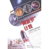 阿波罗计划:人类探索月球的故事 李立志 李海印 著作