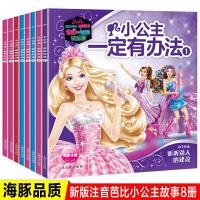 8册注音版芭比公主童话故事书 美人鱼 白雪公主芭比小公主女孩读物幼儿童书籍 睡前故事图画书3-6-7-10岁一二三年级