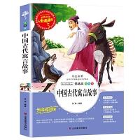 中国古代寓言故事大全 正版精选彩图古今故事书7-8-9-10-12岁青少年版儿童读物书籍三年级四年级课外书必读五六年级