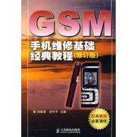 GSM手机维修基础经典教程(修订版)