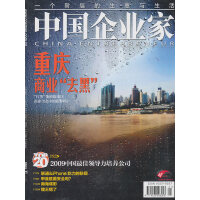 Time out 中国企业家(2009年第21期 总第350期)
