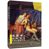名画中的希腊神话 轻松读懂艺术史 井出洋一郎 希腊神话故事主题名画册书籍 艺术理论 世界艺术历史书籍