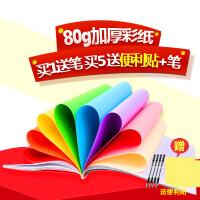 彩色A4纸彩纸幼儿园手工纸折纸剪纸打印复印纸