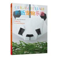 【二手书8成新】折纸宠物乐园 渊本宗司 河南科学技术出版社