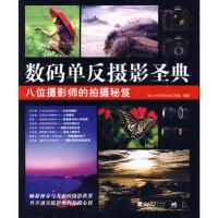 【二手书8成新】数码单反摄影圣典 韩国PHOTOSIUM工作室,金勋 中国青年出版社