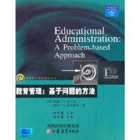 【满68元就送图书一本】教育管理:基于问题的方法――教育科学精品教材译丛