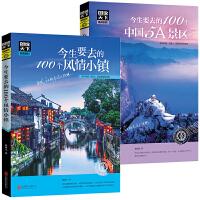 图说天下国家地理今生要去的100个中国5A景区+100个风情小镇中国旅游景点大全书籍2册100个地方旅游书籍国内大全旅游