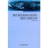 现代观光旅游农业园区规划与案例分析-社会主义新农村建设实务丛书