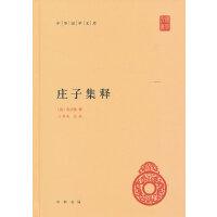 庄子集释(精)中华国学文库
