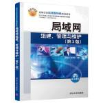局域网组建、管理与维护(第3版)