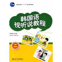 【旧书二手书8成新】韩国语视听说教程二 李玉华 北京大学出版社 9787301168691