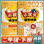 新版2020春黄冈小状元详解语文数学二年级下册2本套装(人教版)RJ同步教材全解二年级语数