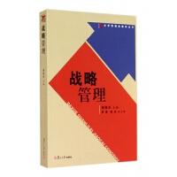战略管理/大学管理类教材丛书