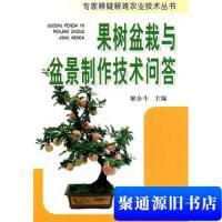 【旧书二手书9成新】果树盆栽与盆景制作技术问答 解金斗主编